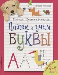 Пишем и учим буквы