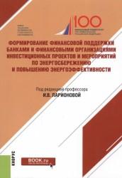 Формирование финансовой поддержки банками и финансовыми организациями инвестиционных проектов и мероприятий по энергосбережению и повышению энергоэффективности. Монография