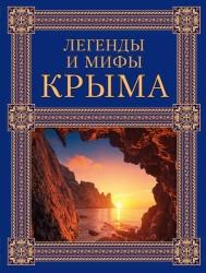 Легенды и мифы Крыма. 2-е издание