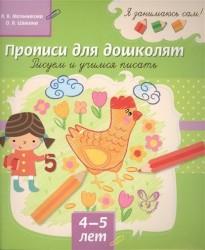 Прописи для дошколят. Рисуем и учимся писать