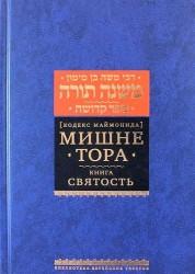 "Мишне Тора (Кодекс Маймонида). Книга ""Святость"""