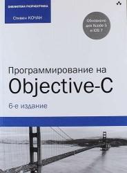 Программирование на Objective-C. 6-е изд., перераб. и доп.