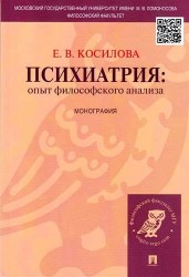 Психиатрия: опыт философского анализа: монография