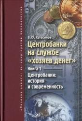 Центробанки на службе «хозяев денег». Книга 1. Центробанки: история и современность