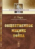 Общественное мнение и толпа. / Изд. 2-е