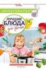 Мультиварка. Лучшие блюда для детей