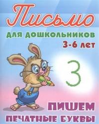 Письмо для дошкольников. 3-6 лет. Пишем печатные буквы
