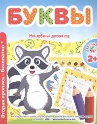 Буквы. Мой любимый детский сад. Цветные прописи