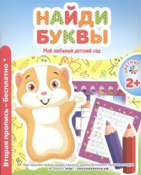 Найди буквы. Мой любимый детский сад. Цветные прописи