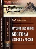 История изучения Востока в Европе и России. Изд. 3-е