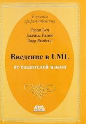 Введение в UML от создателей языка