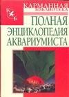 Полная энциклопедия аквариумиста