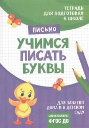 """Тетрадь """"Письмо: Учимся писать буквы"""""""