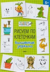 Рисуем по клеточкам. Волшебное зеркало: тетрадь для занятий с детьми 5-6 лет
