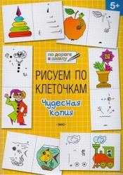Рисуем по клеточкам. Чудесная копия. Тетрадь для занятий с детьми 5-6 лет