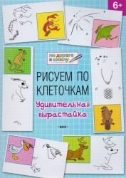 Рисуем по клеточкам. Удивительная вырастайка: тетрадь для занятий с детьми 6-7 лет