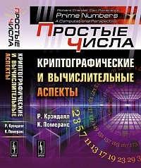 Простые числа: Криптографические и вычислительные аспекты. Пер. с англ.
