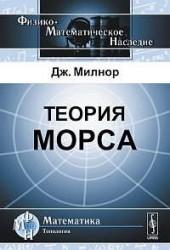 Теория Морса. Пер. с англ.
