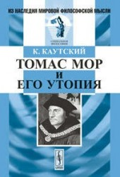Томас Мор и его утопия. Пер. с нем.