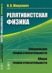 Релятивистская физика. Специальная теория относительности. Общая теория относительности