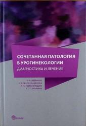Сочетанная патология в урогинекологии. Диагностика и лечение