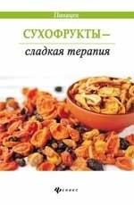 Сухофрукты - сладкая терапия