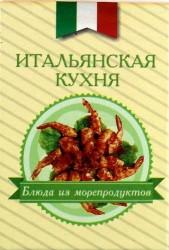 Итальянская кухня. Блюда из морепродуктов (миниатюрное издание)