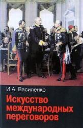 Искусство международных переговоров: Учебное пособие. - 4-е изд., испр. и доп.