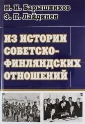 Избранное. Из истории советско-финляндских отношений