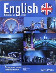Тетрадь для записи английских слов (Ночь в Англии). 32 л.