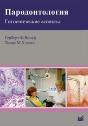 Пародонтология. Гигиенические аспекты