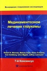 Медикаментозное лечение глаукомы. 7-й Консенсус Всемирной глаукомной ассоциации