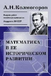 Математика в ее историческом развитии. Изд.стереотип.