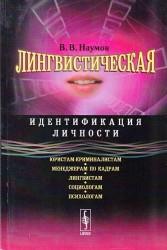 Лингвистическая идентификация личности Изд.стереотип.
