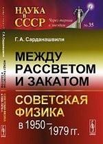 Между рассветом и закатом: советская физика в 1950 - 1979 гг.