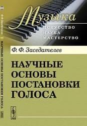 Научные основы постановки голоса. Изд. 7-е