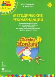 """Методические рекомендации к развивающему пособию Ю.А. Комаровой, К. Медуэлл """"Cheeky Monkey 1. Для детей дошкольного возраста. Средняя группа. 4-5 лет"""""""