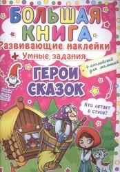 """Большая книга. Развивающие наклейки + Умные задания + Английский для малышей """"Герои сказок"""""""