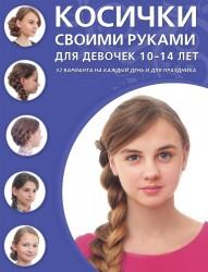 Косички своими руками для девочек 10-14 лет