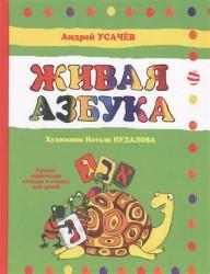 Живая азбука: русско-ивритский словарь в стихах для детей