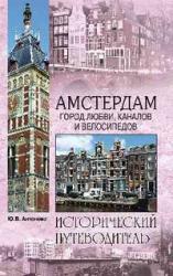 Амстердам. Город любви, каналов и велосипедов
