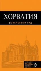 Хорватия : путеводитель+карта : 2-е изд., испр. и доп.