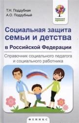 Социальная защита семьи и детства в Российской Федерации. Справочник социального педагога и социального работника