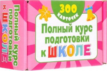 Полный курс подготовки к школе на карточках. 300 обучающих карточек