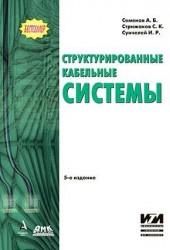 Структурированные кабельные системы.- 5-е изд.