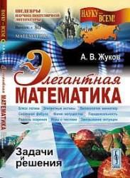 """Элегантная математика: Задачи и решения (в серии: выпуск № 80, подсерия """"математика"""")"""