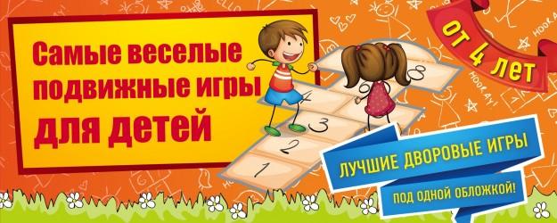 Самые веселые подвижные игры для детей