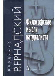Философские мысли натуралиста / 2-е изд.