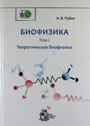Биофизика: В 3-х томах. Том 1. Теоретическая биофизика