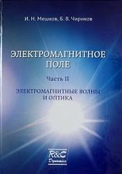 Электромагнитное поле. Часть 2. Электромагнитные волны и оптика/изд. 2-ое испр. и доп.